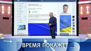 Украина: нет контакта. Время покажет. Выпуск от16.05.2017