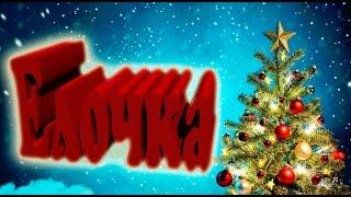 Новогодняя елка, красивая легенда. Презентация для детей. Окружающий мир.