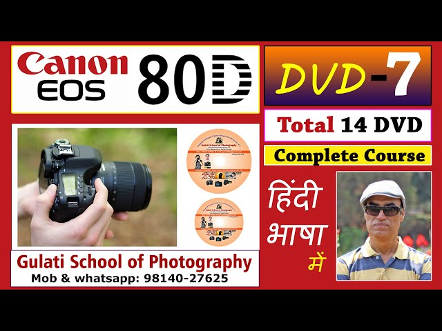 7th DVD | Canon 80D Group Photography | All in Focus & Sharp Photography with 80D | कोर्स हिंदी में