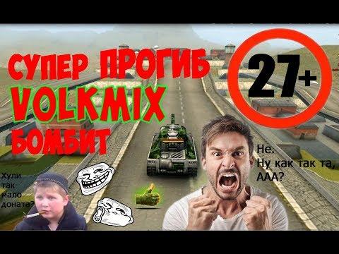 Супер ПРОГИБ - VOLKMIX Бомбит | маты +27