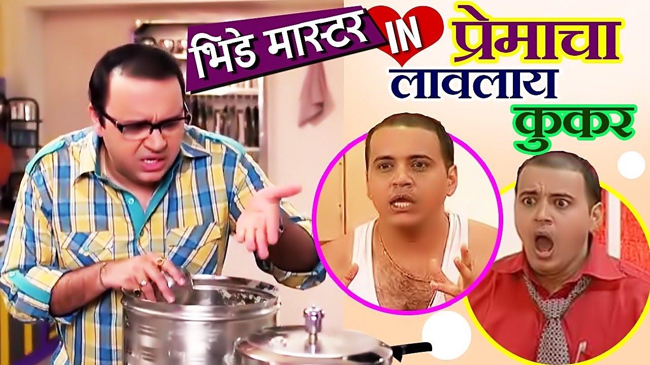 भिडे मास्टर । प्रेमाचा लावलाय कुकर | Best Marathi Comedy Natak | Mandar Chandwadkar