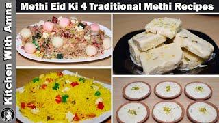 Methi Eid Ki 4 Traditional Methi Recipes   2020 Eid Recipes   Kitchen With Amna