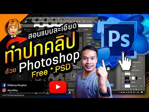สอนทำปกคลิปยูทูป YouTube 2021 (แบบละเอียด) ด้วย Photoshop แจกฟรี PSD ไปแก้ไขได้ | ABOUTBOY SANOM
