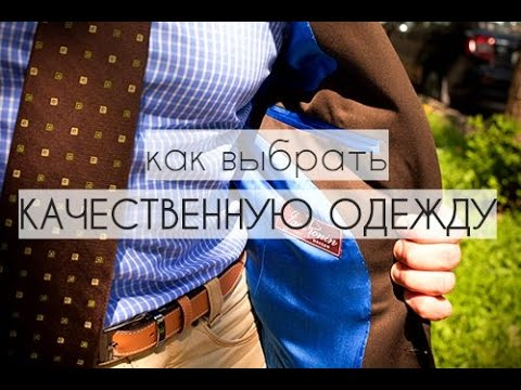 Как выбрать КАЧЕСТВЕННУЮ ОДЕЖДУ? #базовыйгардероб #одежда #покупки
