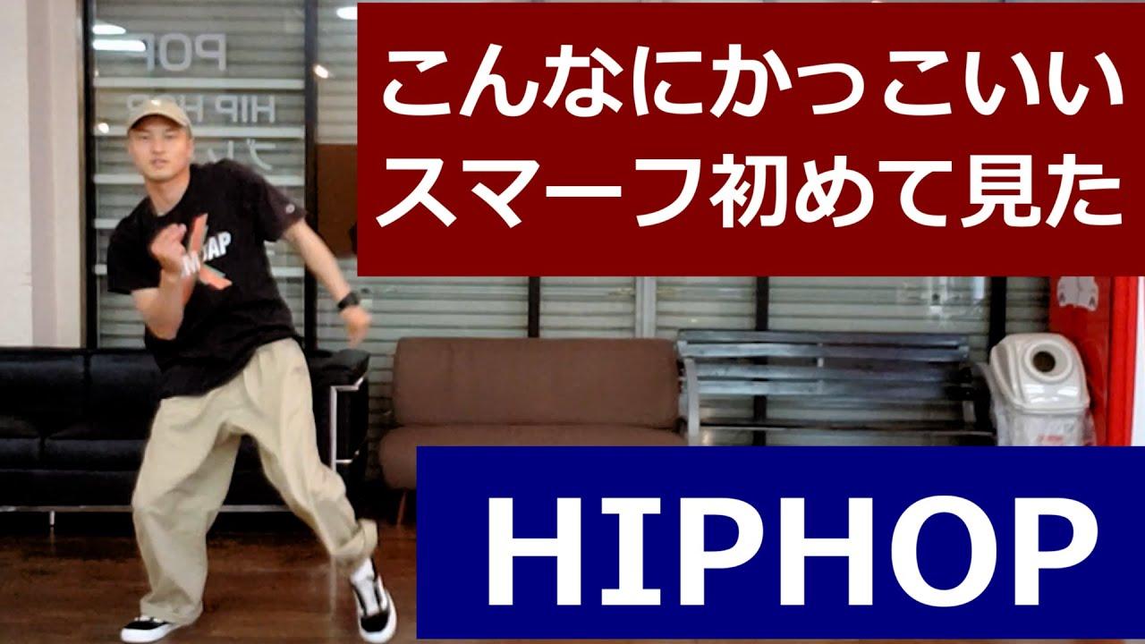 【スマーフ4歩/HIPHOP】お洒落に踊る #世界一リアルなダンス講座#おっさんでも出来る#お家でダンス 【Smarf】Hip Hop Dance Tutorial