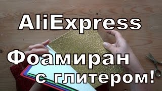 ФОАМИРАН  с глитером купить на  AliExpress!  Выпуск 7  ДЕЛАЙ ДЕКОР!