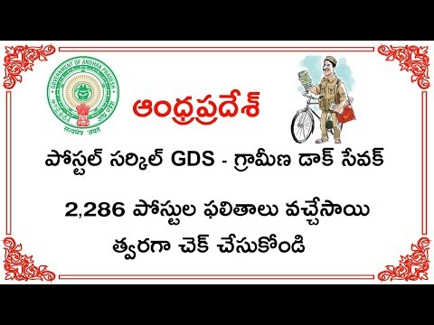 Andhra Pradesh Postal Circle 2018 GDS Results Released || Ed