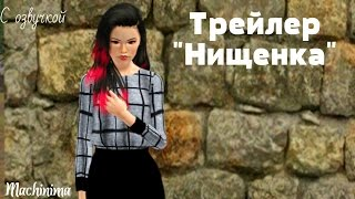 The Sims 3:Трейлер