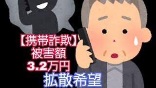 【携帯詐欺】被害額3.2万円 【拡散希望】😢😢