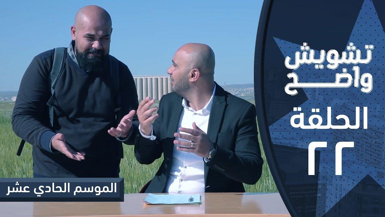 تشويش واضح - الموسم الحادي عشر - الحلقة الثانية والعشرون