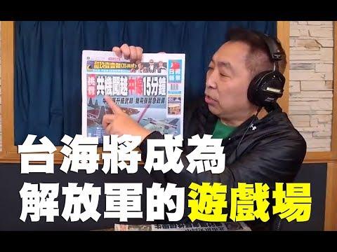 \'19.04.01【觀點│唐湘龍時間】台海將成為解放軍的遊戲場