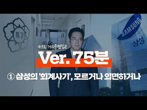 [43회] 거의 무편집본 ① : 삼성의 '회계사기', 모르거나 외면하거나