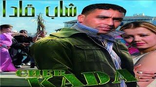 Cheb kada el guerssifi - الشاب قدا الكرسيفي ( ALBUM COMPLET ) - MOUT ARAJEL