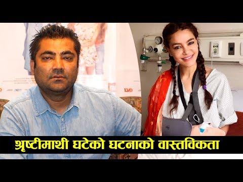 निर्माताले खोले श्रृष्टीमाथी घटेको घटनाको वास्तविकता, यस्तो छ अवस्था - Sunil Rawal, Shristi Shrestha