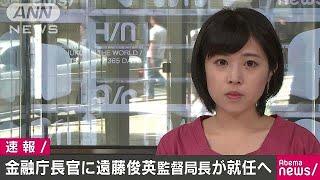 政府は金融庁長官に遠藤俊英氏を起用する人事を決めました。遠藤氏は検...