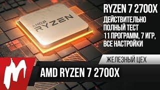 Ryzen 7 2700X читерский камень, который тащит Сравнение с 1700x и 8700K ЖЦ Игромания