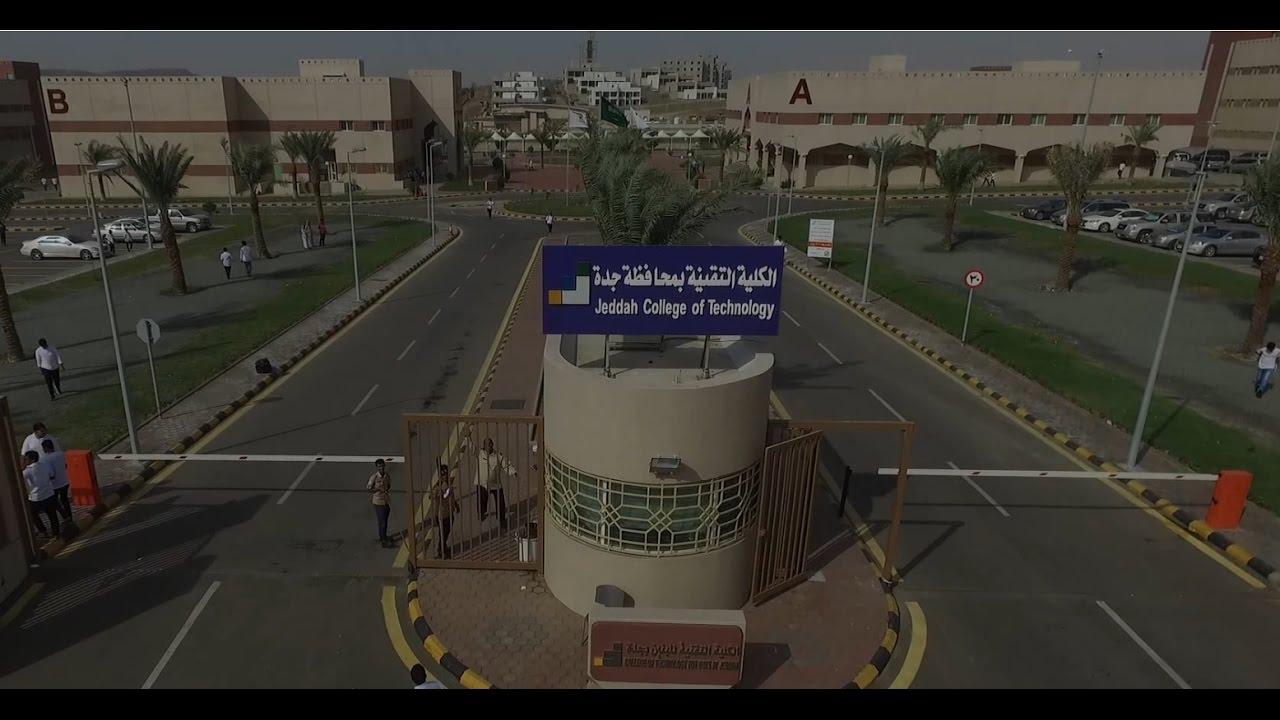 فيلم عن الكلية التقنية بجدة - 1438 | Jeddah College of Technology Video - 2017 #1
