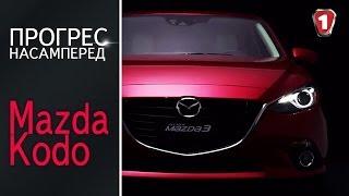 Прогрес Насамперед: Mazda.