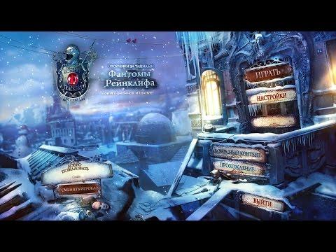 Геймплей игры Охотники за тайнами. Фантомы Рейнклифа. Коллекционное издание