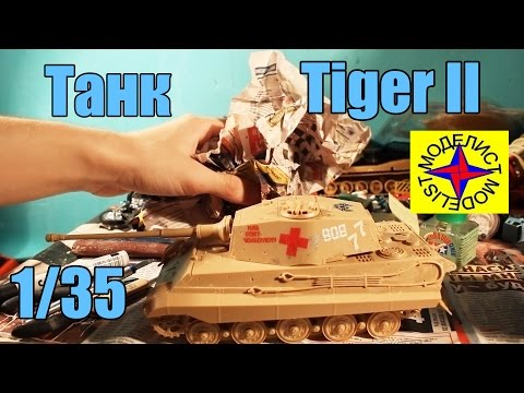 Сборка модели танка Tiger II 1/35 Моделист (Academy)