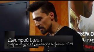 """Премьерный показ фильма """"Герой"""" с участием Дмитрия Билана"""