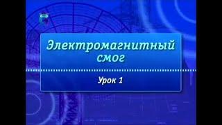 Урок 1. Классификация источников электромагнитного излучения