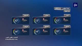 النشرة الجوية الأردنية من رؤيا 6-6-2019 | Jordan Weather