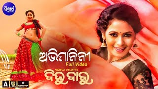 Abhimani E Pabanata San San , Full Video , Romantic Song , Supriya , Biju Babu , Sidharth Music