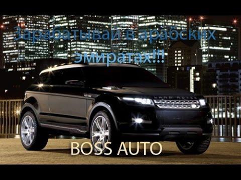 Босс авто!!!Зарабатывай на аренде автомобилей в арабских эмиратах