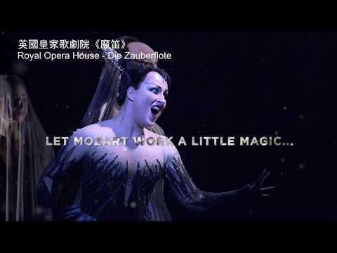 魔笛 歌劇 (The Magic Flute)電影預告