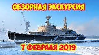 Атомный ледокол Ленин, обзорная экскурсия