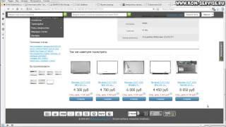 Где купить матрицу на ноутбук. Заказ через интернет.(В этом видео я рассказываю как покупать ЖК матрицу для ноутбука или нетбук. http://kom-servise.ru/index.php/stati/1031-1031 ..., 2015-01-09T14:39:11.000Z)
