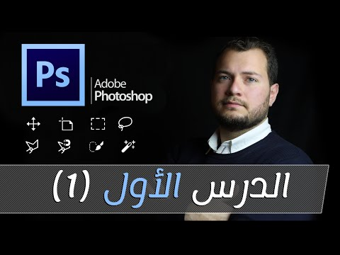 Photoshop in Arabic