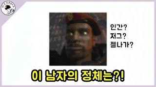 정체불명의 인물 사미르 듀란 이야기 / 다시보는 스타크래프트 세계관