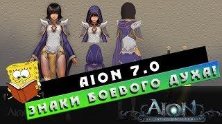 Обложка на видео - Aion 7.0 - Где ДОСТАТЬ Знаки Боевого Духа?!