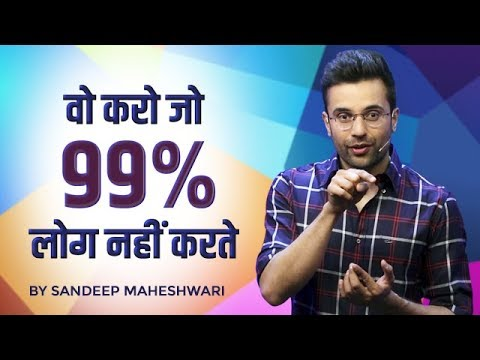Do What The 99% Are Not Doing - By Sandeep Maheshwari