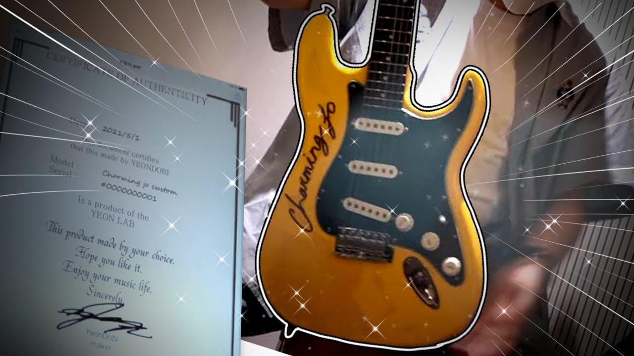차밍조의 커스텀 기타 탄생..?
