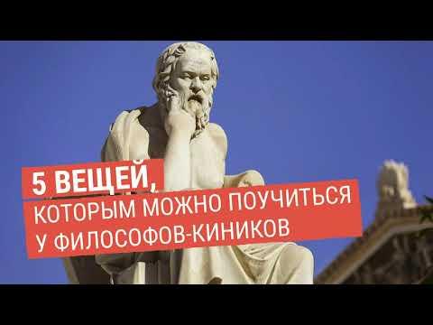 5 вещей, которым можно поучиться у философов-киников
