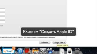 keyStoreTV: Регистрация в iTunes Store без банковской карты(Испытываете сложности с регистрацией в iTunes 11? Мы поможем! Данный видеоурок расскажет вам как пройти весь..., 2013-02-14T14:13:56.000Z)
