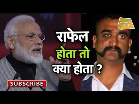 पीएम ने कहा rafale होता तो क्या होता ! | Rajasthan Tak