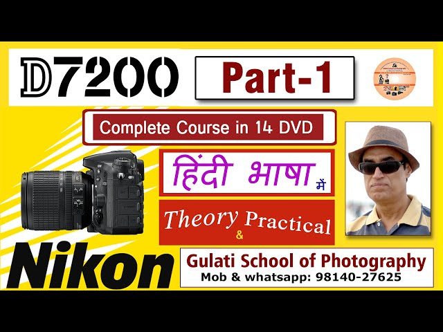 01 DVD Nikon D7200 Camera Buttons | Camera Modes | View Finder | Front Buttons | कोर्स हिंदी में