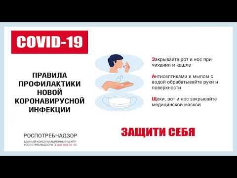 Правила профилактики новой коронавирусной инфекции