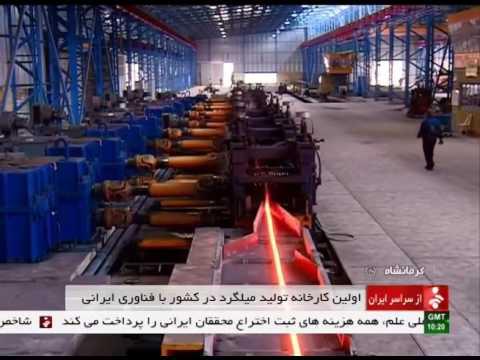 Iran Kermanshah province, Reinforcing steel production توليد ميلگرد فولادي استان كرمانشاه ايران