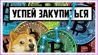 ⚡ ВАЖНО: ПОРА ЗАКУПАТЬСЯ | Биткоин Прогноз Крипто Новости |Bitcoin BTC Заработок Как заработать эфир