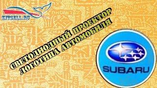 Светодиодный проектор логотипа автомобиля. Обзор, проверка.(LED проектор логотипа вашего автомобиля, идеально подойдет для любителей авто тюнинга. С помощью данного..., 2016-03-28T15:07:56.000Z)