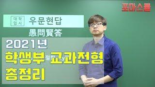 [입시 우문현답] 2021 학생부 교과전형 총정리(수도권)