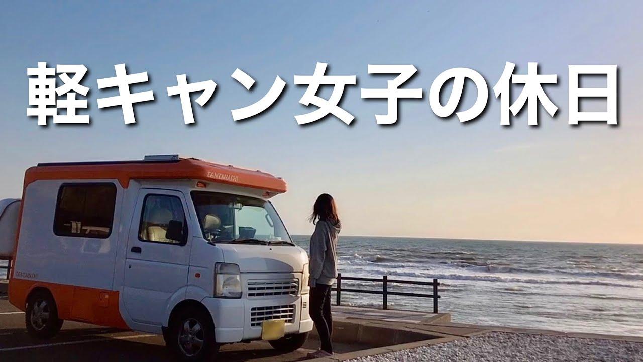 【車中泊女子】夕日を見ながらコーヒーを飲む軽キャンピングカーのある生活