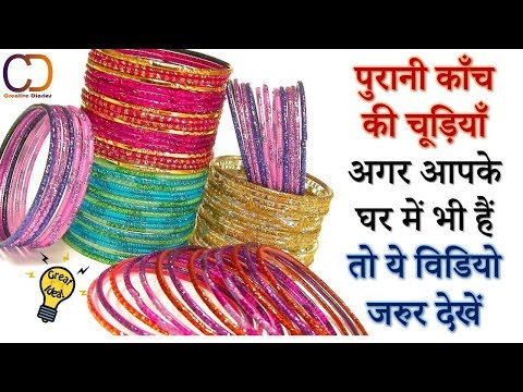 DIY Best Reuse of Old Bangles at Home I Best out of Waste craft idea I Creative Diaries