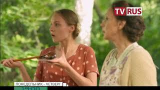 """Анонс Т/с """"Бедные родственники"""" Телеканал TVRus"""