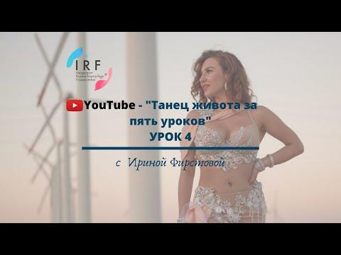 Урок 4. Танец живота за 5 уроков с Ириной Фирстовой. IRF